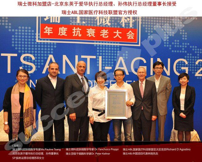 北京东英国际授权