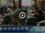 SP系统学院重庆总裁班