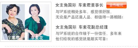 SP系统微科名店东莞女主角介绍