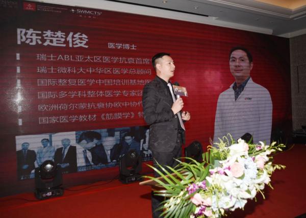 瑞士ABL亚太区首席医学抗衰专家陈楚俊博士