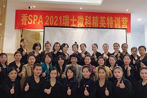 3月21-22日,香SPA — 2021瑞士微科精英训练营圆满结束