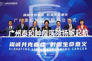 2021 年 6 月 11 日,瑞士领誉医疗联盟医院——广州泰和肿瘤医院正式开业。